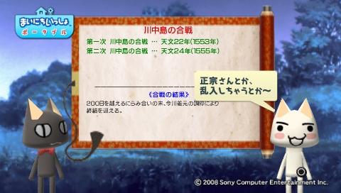torosute2009/8/5 川中島の合戦 23