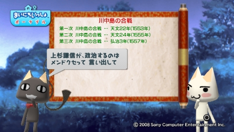 torosute2009/8/5 川中島の合戦 24