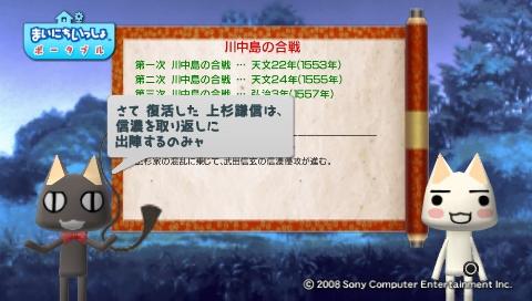 torosute2009/8/5 川中島の合戦 25