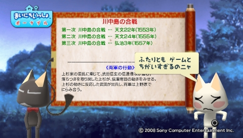 torosute2009/8/5 川中島の合戦 27