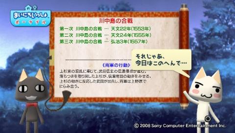 torosute2009/8/5 川中島の合戦 29