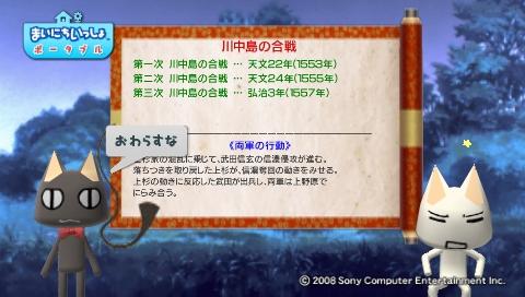 torosute2009/8/5 川中島の合戦 30