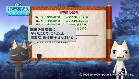 torosute2009/8/5 川中島の合戦 31