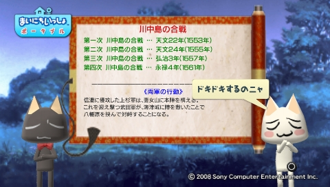 torosute2009/8/5 川中島の合戦 33