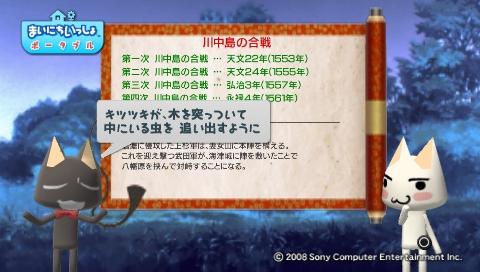 torosute2009/8/5 川中島の合戦 34