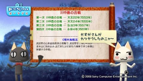 torosute2009/8/5 川中島の合戦 37