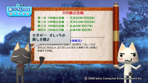 torosute2009/8/5 川中島の合戦 38