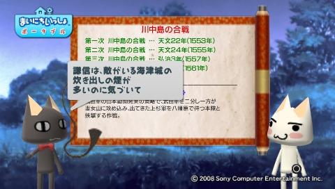 torosute2009/8/5 川中島の合戦 39
