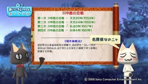 torosute2009/8/5 川中島の合戦 40