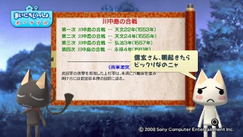 torosute2009/8/5 川中島の合戦 41