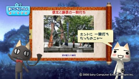 torosute2009/8/5 川中島の合戦 43