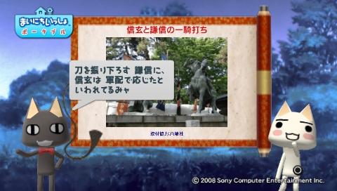 torosute2009/8/5 川中島の合戦 44