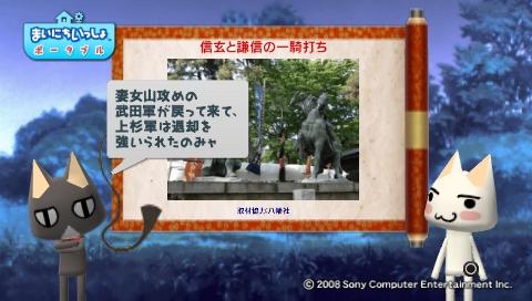 torosute2009/8/5 川中島の合戦 45