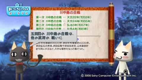 torosute2009/8/5 川中島の合戦 46