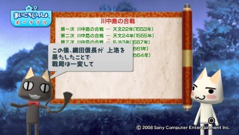 torosute2009/8/5 川中島の合戦 48