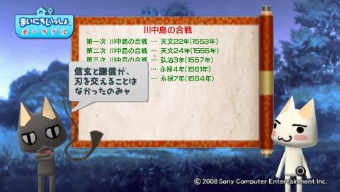 torosute2009/8/5 川中島の合戦 49