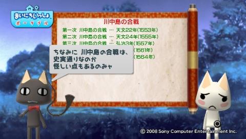 torosute2009/8/5 川中島の合戦 50