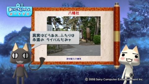 torosute2009/8/5 川中島の合戦 51
