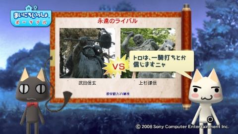 torosute2009/8/5 川中島の合戦 52