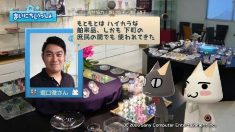 torosute2009/8/6 江戸切子 5