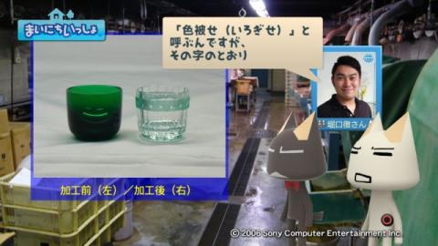 torosute2009/8/6 江戸切子 16