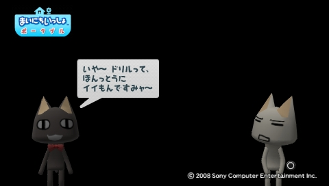 torosute2009/8/7 ドリル 6