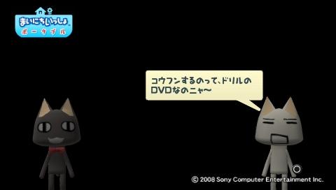 torosute2009/8/7 ドリル 7