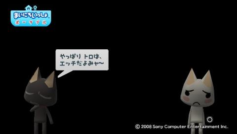 torosute2009/8/7 ドリル 8
