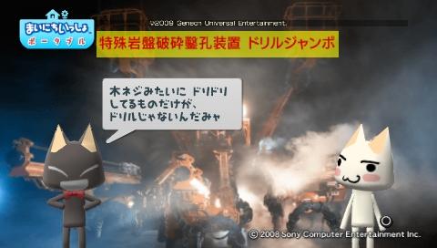 torosute2009/8/7 ドリル 11