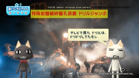 torosute2009/8/7 ドリル 12