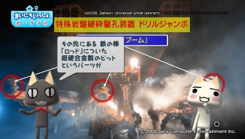 torosute2009/8/7 ドリル 14
