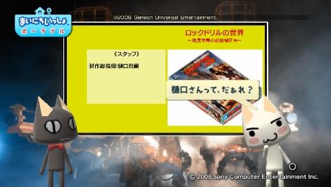 torosute2009/8/7 ドリル 17