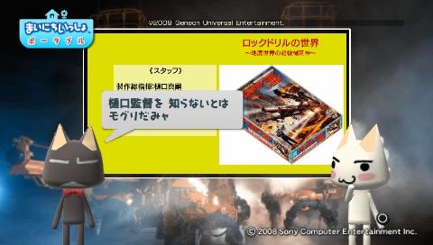 torosute2009/8/7 ドリル 18