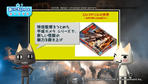 torosute2009/8/7 ドリル 19