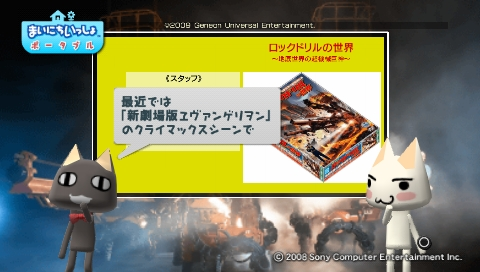 torosute2009/8/7 ドリル 21
