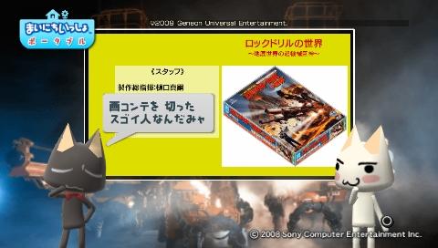 torosute2009/8/6 江戸切子 22