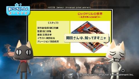 torosute2009/8/7 ドリル 24