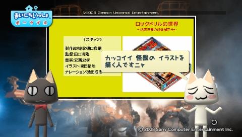 torosute2009/8/7 ドリル 25