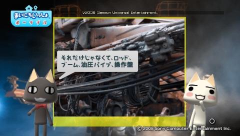 torosute2009/8/7 ドリル 35