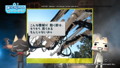 torosute2009/8/7 ドリル 34