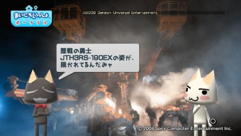 torosute2009/8/7 ドリル 38