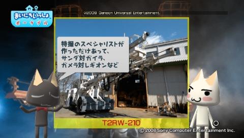 torosute2009/8/7 ドリル 40