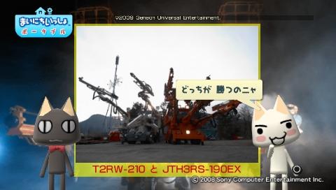 torosute2009/8/7 ドリル 42