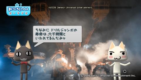 torosute2009/8/7 ドリル 43