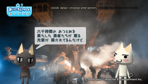 torosute2009/8/7 ドリル 44