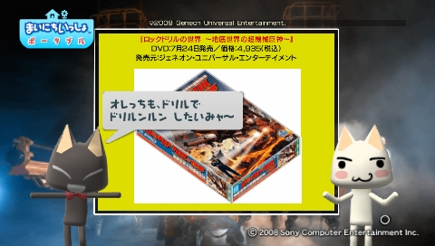 torosute2009/8/7 ドリル 47