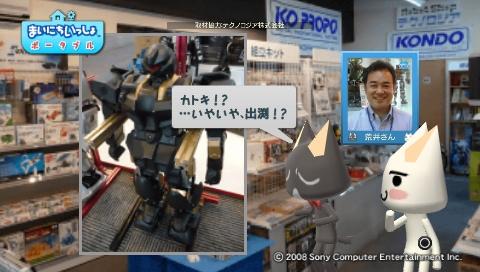 torosute2009/8/8 ロボット