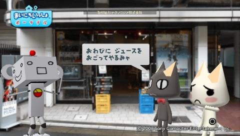 torosute2009/8/8 ロボット 2