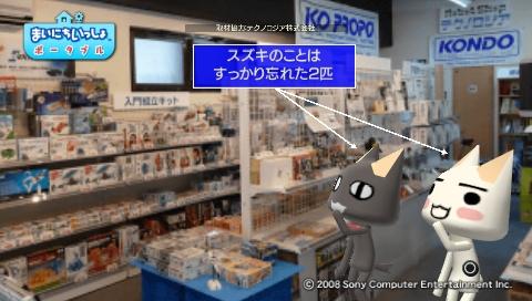 torosute2009/8/8 ロボット 4