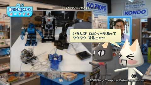 torosute2009/8/8 ロボット 5
